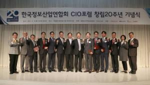 '2017년 올해의 CIO상' 후보 11월 10일까지 공모