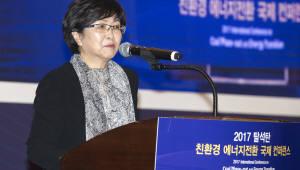 김은경 환경부 장관, 탈석탄 친환경 에너지전환 필요성 강조
