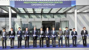 메드트로닉코리아, 이노베이션 센터 개관식 개최