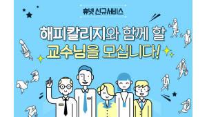 휴넷, 1인 온라인 교육 플랫폼 '해피칼리지' 교수 모집