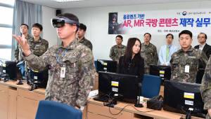 NIPA·해군, VR·AR 기술 도입 MOU 교환