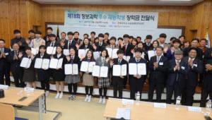 [알림]2017 정보과학 우수 재능학생 장학금 전달식