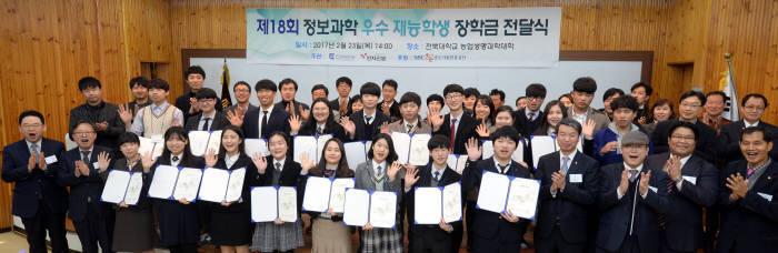 제18회 정보과학 우수재능학생 장학금 전달식