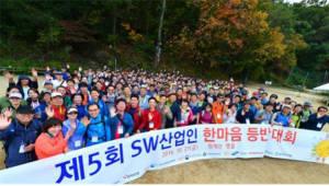 [알림]2017 SW산업인 한마음 등반대회 11월 3일 개최