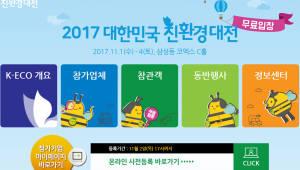 환경산업기술원, '2017 대한민국 친환경대전' 개최