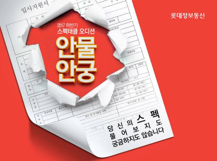 롯데정보, 11월 3~16일 직무역량만 평가하는 채용 진행