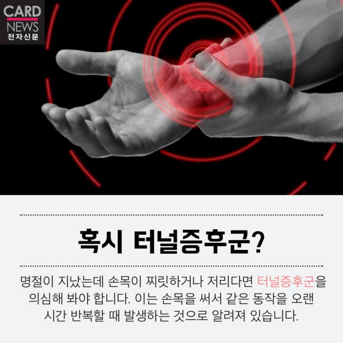 [카드뉴스]명절, 후폭풍...명절증후군 이렇게 대처하세요