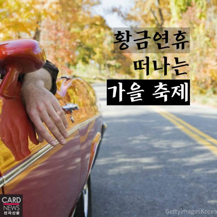 [카드뉴스]추석 황금연휴에 떠나는 가을 축제