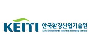 환경산업기술원, 4차산업혁명 접목한 환경기술 개발한다