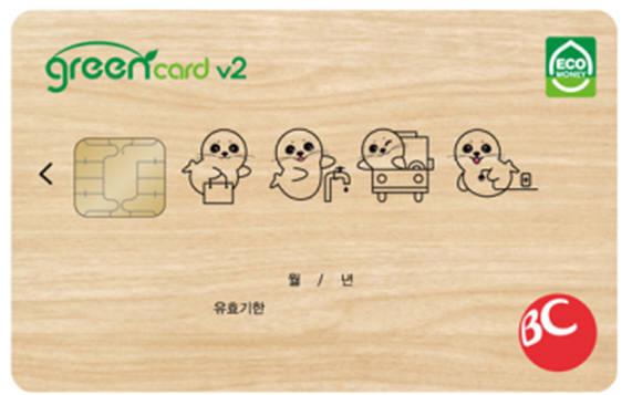 그린카드 v2.