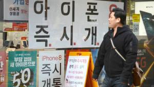'아이폰8' 첫 날 개통 10만대…전작보다 저조