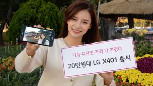 LG전자 20만원대 'X401' 출시… 셀피 기능 강화