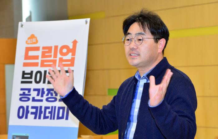 2017 제2회 드림업 브이월드 공간정보 아카데미 종료
