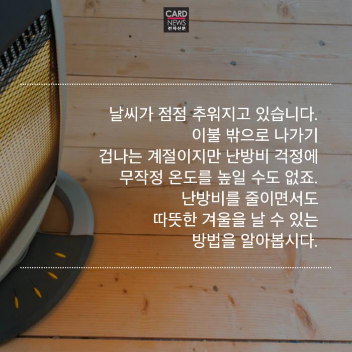 [카드뉴스]겨울철 난방비 절약법