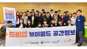 새로운 개념 SW 교육, '제2회 드림업 공간정보 아카데미' 성료