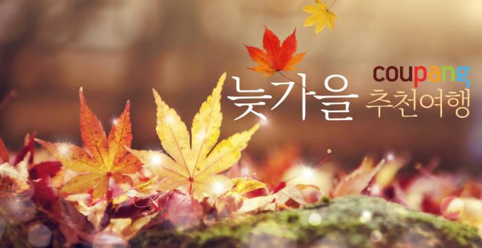 쿠팡, '단풍 여행 기획전'열어...전국 20여개 인기상품 선봬
