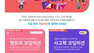 2017 온라인 코딩파티 시즌2, 41만명 참여...역대 최대