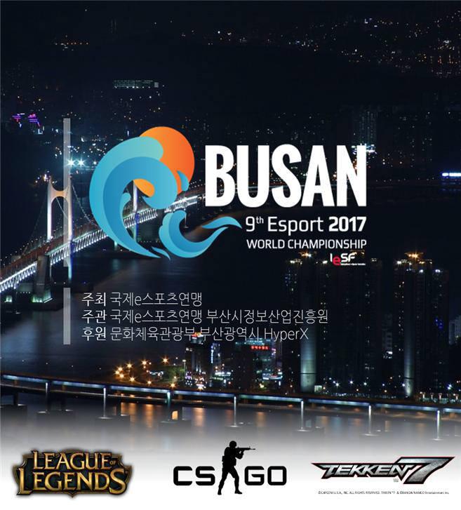 'e스포츠 월드 챔피언십' 9일 부산국제여객터미널에서 개막