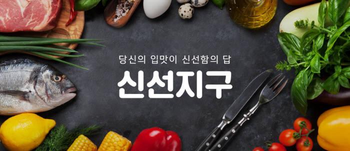 G9, '신선지구'에 과일·채소 품목 신설