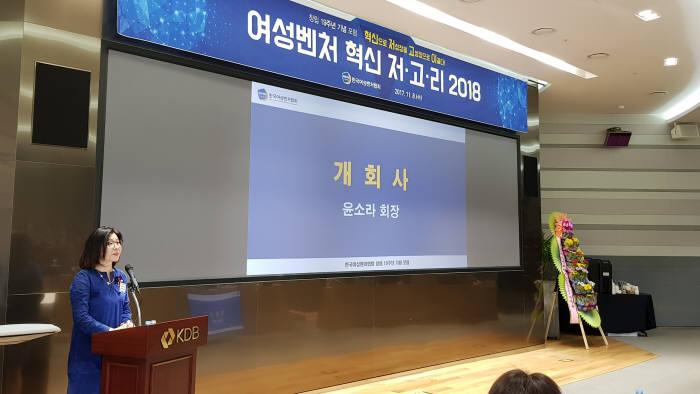 윤소라 여성벤처협회 회장이 창립 19주년 기념포럼에서 인사를 하고있다. <사진 한국여성벤처기업협회>