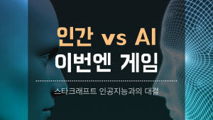인간 vs AI, 이번엔 스타크래프트