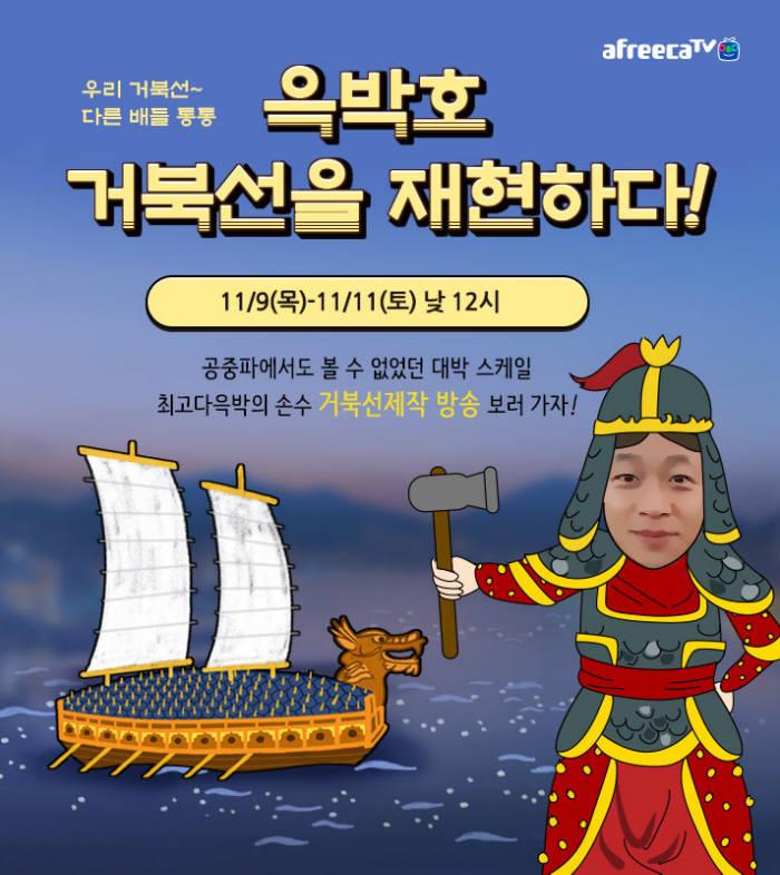 아프리카TV, 콘텐츠지원센터 통해 BJ 최고다윽박 '목재 거북선' 제작 지원