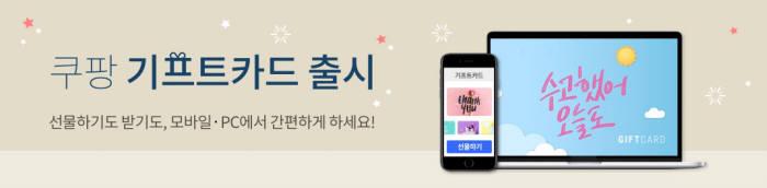 """쿠팡 """"전자 기프트카드 편의성 만족도 98%"""""""