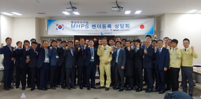 한국중부발전 우수 협력 중소기업과 MHPS 담당자들이 기념촬영했다.