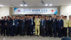 한국중부발전 , 글로벌 기업 벤더등록 추진을 통한 일자리 창출