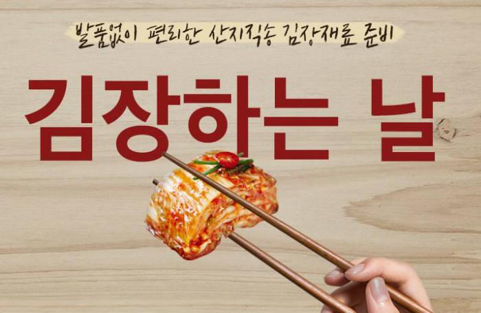 """옥션, '김장하는 날' 실시...""""각종 재료 저렴히 구매하세요"""""""