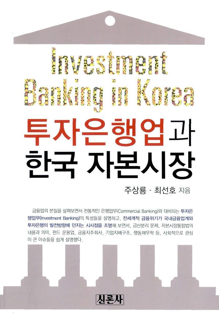 투자은행업과 한국 자본시장