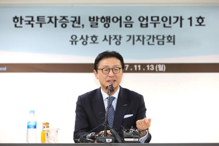 한국투자증권 유상호 사장이 13일 서울 여의도 본사에서 발행어음 업무인가 1호 관련 의미와 향후 계획을 밝히고 있다.