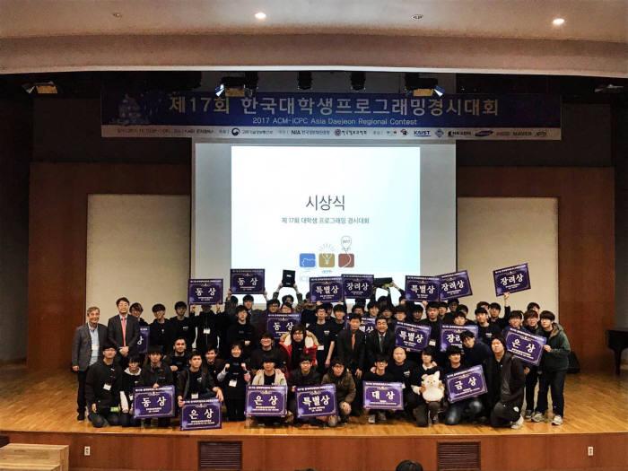 제17회 한국대학생프로그래밍경시대회 수상자들이 기념촬영을 하고 있다.