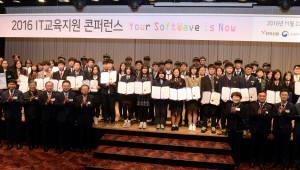 [알림]2017 IT교육지원 콘퍼런스
