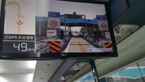 한국형 지능형교통시스템 (ITS) 노하우, 크로아티아·터키에 전수