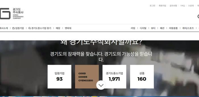 경기도주식회사 홈페이지.