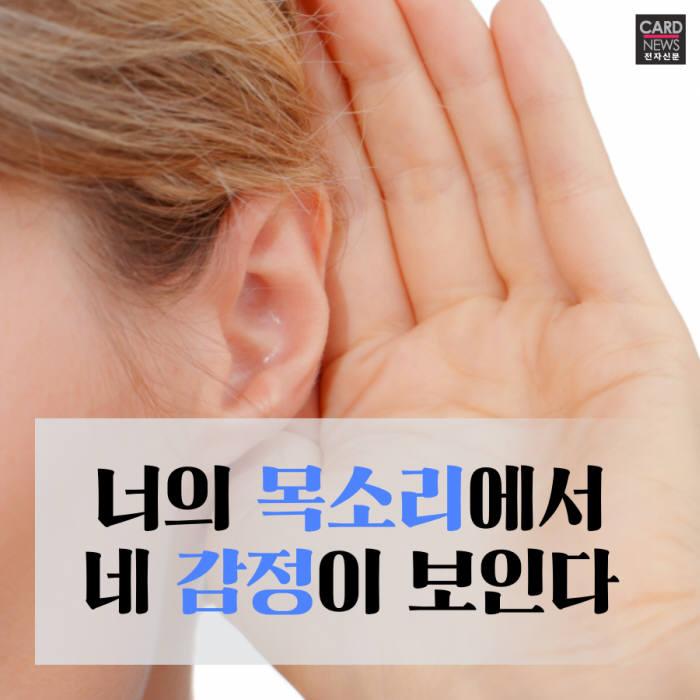 [카드뉴스]감정파악, 눈 감고 귀를 기울여라?