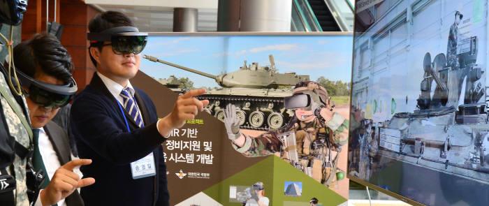 국방 SW·ICT 융합 콘퍼런스, VR·AR·MR기술 이용한 탱크 정비 교육