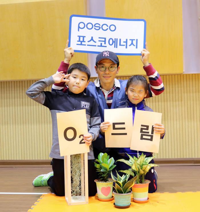 포스코에너지, 임직원 가족과 '오투드림 봉사'