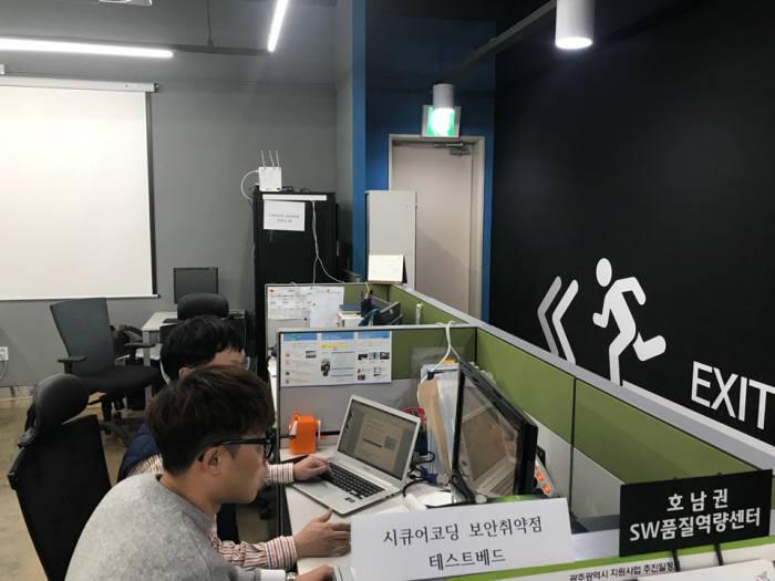 광주정보문화산업진흥원 호남정보보호지원센터가 설치한 '시큐어코딩 보안 테스트베드'에서 직원들이 소프트웨어 보안을 점검하고 있다.