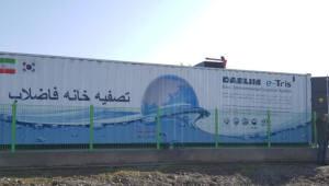국내 환경기업 컨소시엄, 이란 공동주택 하수처리 실증시설 준공