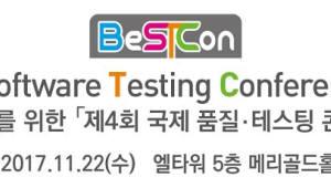 [알림]안전 확보를 위한 '국제품질테팅 콘퍼런스' 개최
