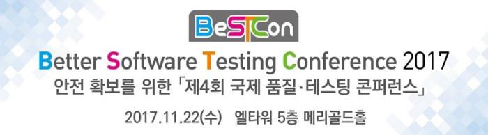 [알림]안전 확보를 위한 '국제 품질·테스팅 콘퍼런스' 개최
