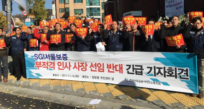 또 불거진 'SGI서울보증' 사장 선임 논란