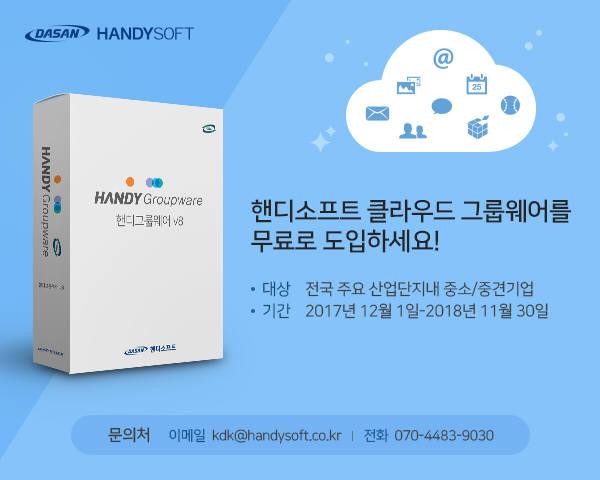 핸디소프트, 산업단지 클라우드 확산사업 수주