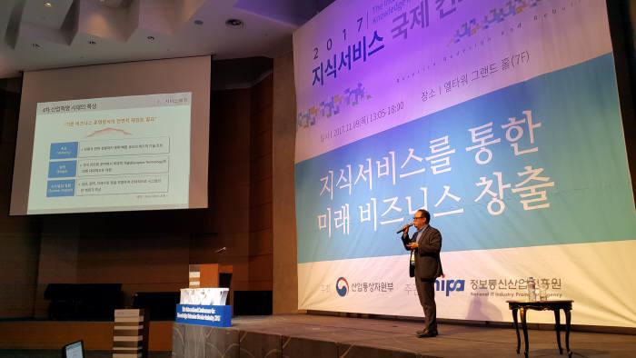 지식서비스 국제 컨퍼런스에서 고영률 유비원 대표가 '기업의 비정형 데이터와 AI의 활용방안'에 대해 강연을 했다.