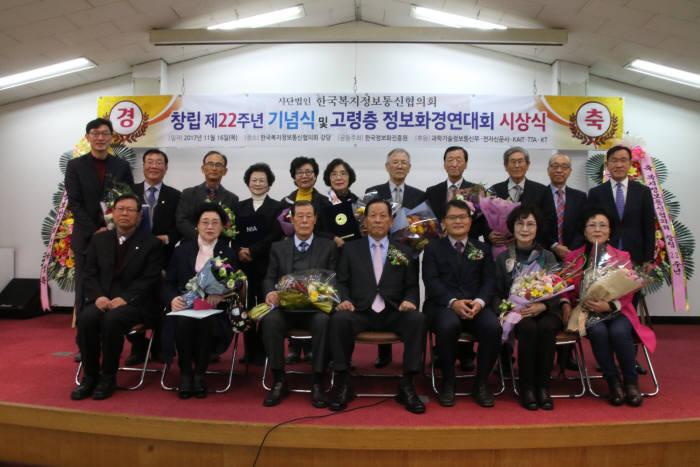 한국복지정보통신협회는 9월 고령층정보화경연 본선 대회를 개최해 지역 예선을 거친 경연자들이 대회를 치뤘다.