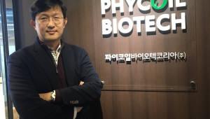 파이코일바이오텍코리아, 친환경 오메가3 추출