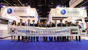 가스공사, 중소기업 중동 에너지시장 진출 힘 싣는다