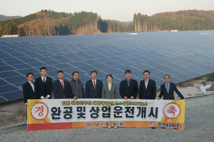 한전KDN, 일본 이바라키현 태양광발전시스템 완공 및 상업운전 개시
